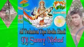 Dj Sunny Remix  Sound Check All Technical Tips Media Hindi