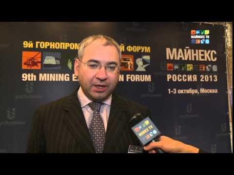 Видео интервью с участниками форума МАЙНЕКС Россия 2013