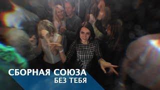СБОРНАЯ СОЮЗА - БЕЗ ТЕБЯ NEW 2018