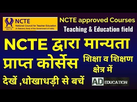 NCTE approved Courses Teaching & Education एन सी टी ई द्वारा मान्यता प्राप्त कोर्सेस