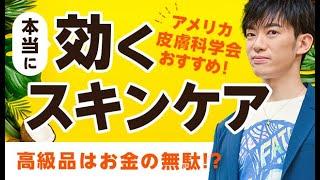 科学的にオススメなスキンケア わずか366円の最強スキンケア!大洋製薬 ...