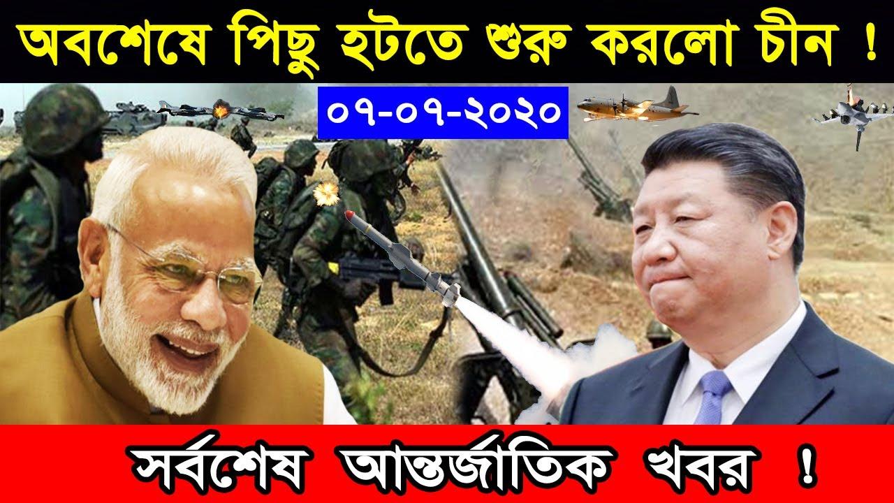 চীন ভারত যুদ্ধের সর্বশেষ খবর । china india war news today ।  07 July 2020 । bangla viral news !!