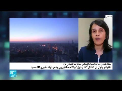 ما تداعيات التصعيد بين إسرائيل والفصائل الفلسطينية؟  - نشر قبل 6 ساعة