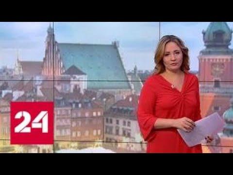 Польша может стать первым государством, наказанным за нарушение ценностей ЕС - Россия 24