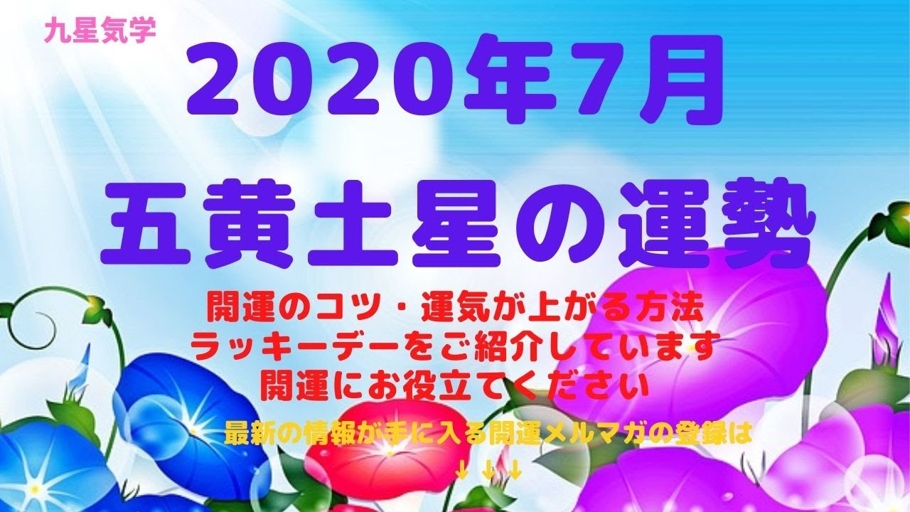 五黄 土星 2020