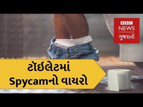 ટૉઇલેટમાં કૅમરા! Spycam Porn fears lead to public toilet inspections in Seoul (BBC News Gujarati) - 동영상