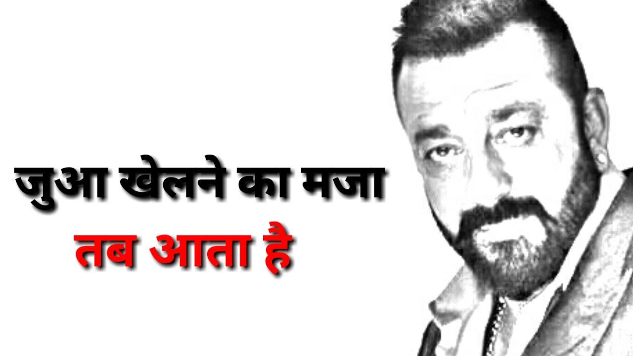 sanjay dutt || Attitude dialogue whatsapp status || best ...