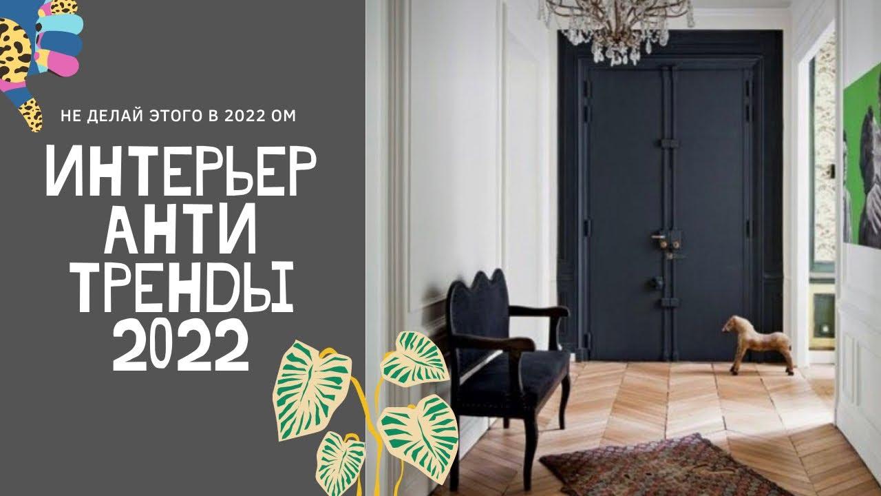 """Анти Тренды в дизайн интерьера """"22 -""""23"""