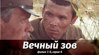 Вечный зов. Фильм 1-й. Серия 6 (драма, реж. В. Усков, В. Краснопольский, 1975 г.)
