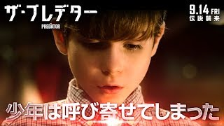 映画『ザ・プレデター』6秒動画 少年編