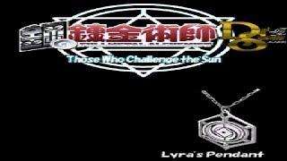 Fullmetal Alchemist Dual Sympathy: Modo Historia [Aquellos que desafían el sol / Parte 1]