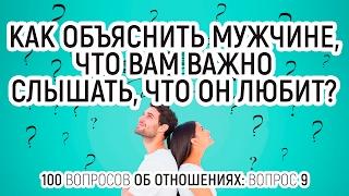 9. Как объяснить мужчине, что вам важно слышать слова любви? Языки любви. 100 Вопросов об отношениях