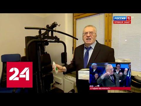 Жириновский показал, как правильно защититься от коронавируса. 60 минут от 06.02.20