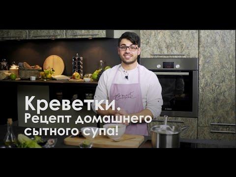 базилик рецепты супа