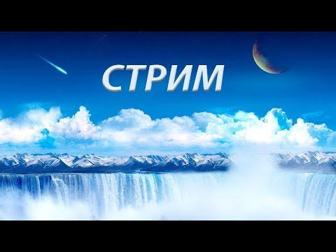 ГЕНЕРАЛ ProF1 - Prime World стрим