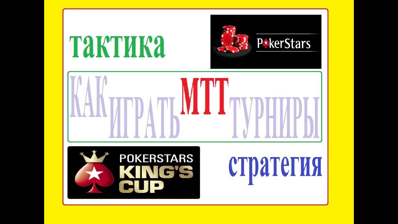 покере в онлайн турниры