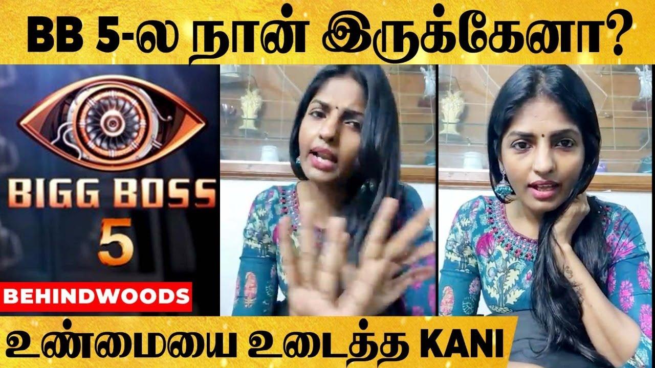 Download Kani: Bigg Boss-ல இர�ந�த� எனக�க� Call.. Sunita தான� என�னோட Favourite   Cook with Comali