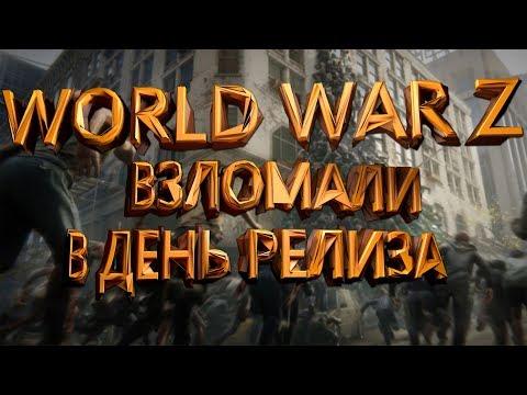 Где скачать World War Z 2019 ? Взломали в день релиза! НЕ КЛИКБЕЙТ