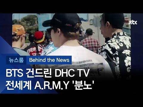 [비하인드 뉴스] 도 넘은 DHC TV, BTS도…전세계 아미가 뿔났다