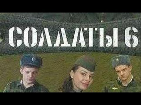 Солдаты. 6 сезон 13 серия