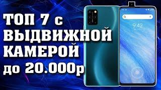 ТОП 7. Смартфоны с выдвижной камерой до 20000 рублей.  Безрамочные смартфоны. Смартфоны до 20000.