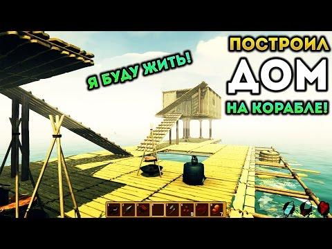 ПОСТРОИЛ ДОМ НА КОРАБЛЕ! - Raft