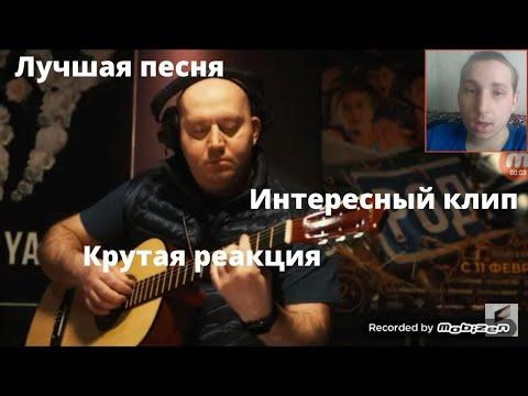 реакция на Николай Расторгуев и Сергей Бурунов - «А река течёт» (песня из фильма «Родные»)