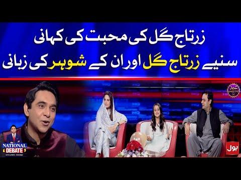 Zartaj Gul Love Story - Zartaj Gul and Humayun Akhund Exclusive Interview