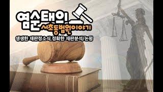 """12.15 변희재의거짓말[2] 반박해명방송ㅡ""""이방송이 마지막이길 바라며.."""""""