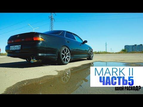 Toyota Mark 2 Tourer V Часть 5 : Расход как у приоры ?