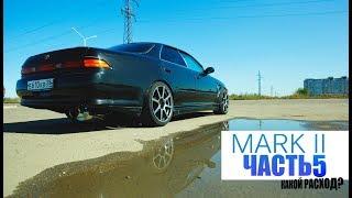 Toyota Mark 2 Tourer V Часть 5 : Расход как у приоры ?<