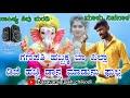 ganapati habbak ba pilla / Malunipanal janapada Song / uttar Karnataka janapada song New UK