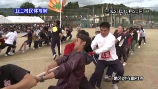 村民体育祭