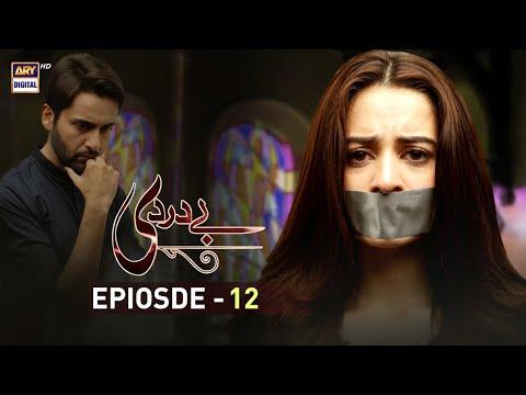 Baydardi Episode 12 - 25th June 2018 - ARY Digital Drama