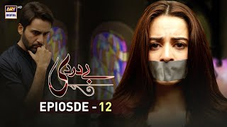 Baydardi Episode 12 - 25th June 2018 - ARY Digital Drama