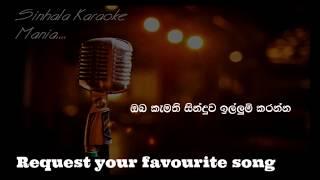 Sinhala Karaoke Mania Trailer