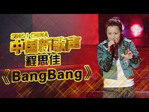 【选手片段】程思佳 - 铁肺女高音超燃唱《BangBang》 那英献上膝盖《中国新歌声》第3期 SING!CHINA EP.3 20160729 [浙江卫视官方超清1080P]