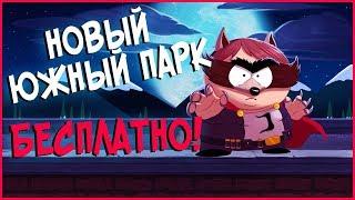 КОНКУРС - South Park: The Fractured But Whole БЕСПЛАТНО! (Конкурс УЖЕ ПРОШЕЛ! )