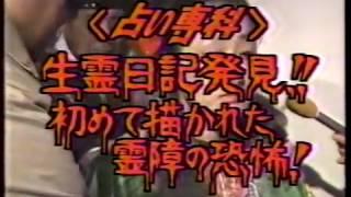 こんなときα1985年オープニング 占い専科 王麗華
