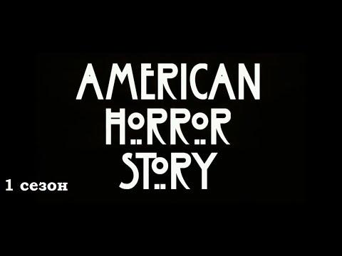 Заставка-Американская История Ужасов(1 сезон) | Intro American Horror Story(season 1)