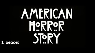 Заставка-Американская История Ужасов(1 сезон) | Intro American Horror Story(season 1)