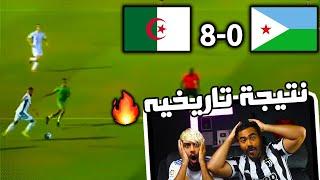 ردة فعلنا 🔴 على مباراة المنتخب الجزائري وجيبوتي تصفيات كأس العالم | هدف محرز العالمي 💚🔥😍