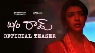 W/O Ram (2018) Official Teaser| Lakshmi Manchu | Aadarsh | Priyadarshi | Vijay Yelakanti #WifeOfRam