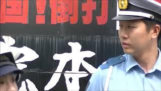 平成30年9月24日 日本共産党主催『京都祭り(赤旗祭り)』粉砕抗議活動 京都宝ヶ池公園周辺