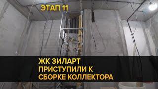 Сборка коллектора в ЖК Зиларт   Электрика   Отопление в Зиларте