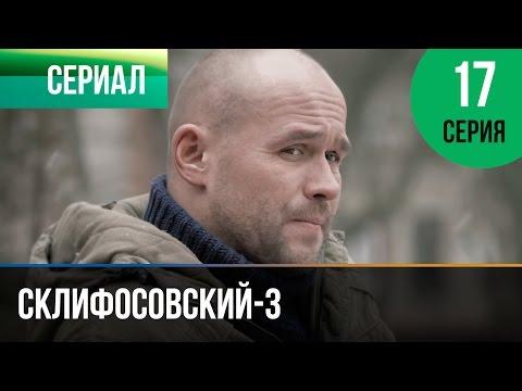 Склифосовский 3 сезон 1 серия - Склиф 3 - Мелодрама | Фильмы и сериалы - Русские мелодрамы