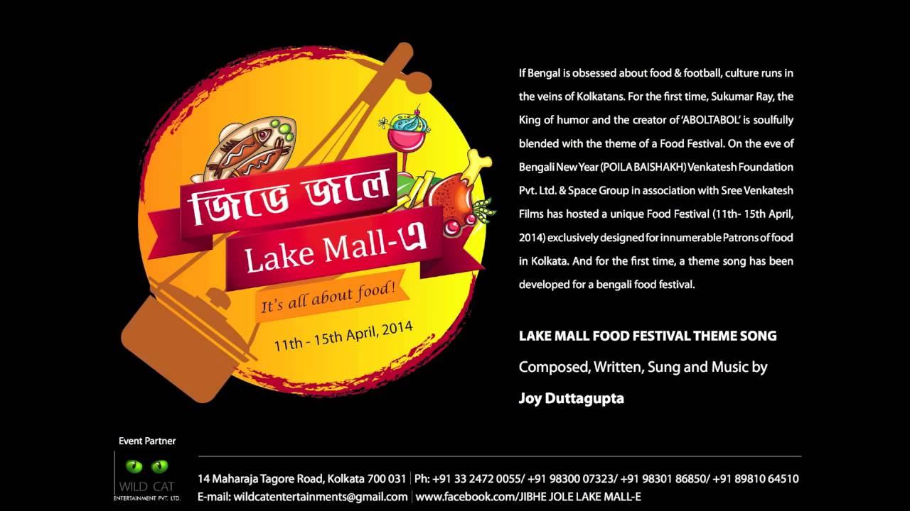 Gmail theme creator - Jibhe Jole Lake Mall E Food Festival Theme Song