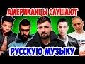 Американцы Слушают Русскую Музыку 9 MiyaGi Oxxxymiron Рем Дигга БАСТА Скруджи mp3