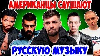 Американцы Слушают Русскую Музыку #9 (MiyaGi, Oxxxymiron, Рем Дигга, Баста, Скруджи,)