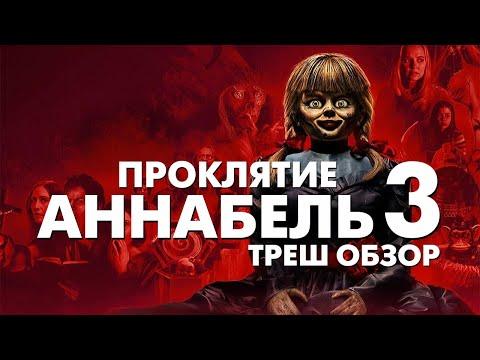Треш Обзор Фильма ПРОКЛЯТИЕ АННАБЕЛЬ 3 (2019)